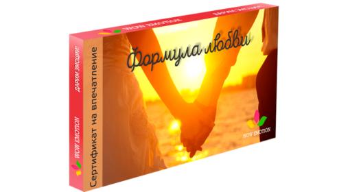 Подарочный сертификат Формула любви