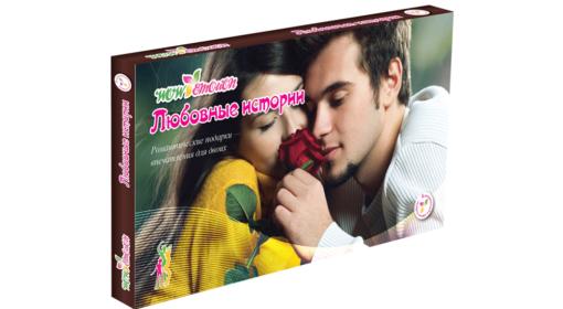 Подарочный сертификат Любовные истории
