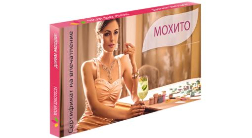 Подарочный сертификат Мохито