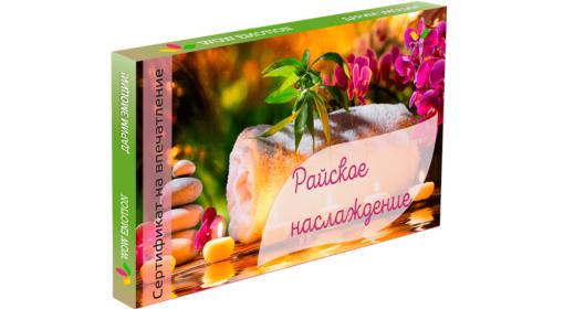 Подарочный сертификат Райское наслаждение