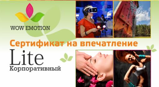 Подарочный сертификат Lite корпоративный